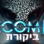 ביקורת: XCOM 2
