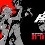 ביקורת משחק: Persona 5 – המשחק שיגנוב לכם את הלב ואת הזמן