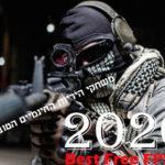 15 משחקי היריות החינמיים הטובים ביותר (2020)