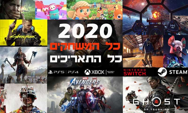 יומן משחקים 2020- כל המשחקים שישוחררו השנה