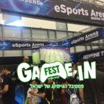 GAME IN 2017- רשמים מפסטיבל הגיימינג