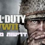 דרישות המערכת ל-Call of Duty: WW2 נחשפו