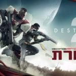 ביקורת: Destiny 2 – המסע ממשיך, אך הדרך ארוכה