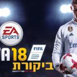ביקורת משחק: FIFA 18