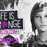 ביקורת: Life is Strange: Before the Storm