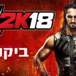 ביקורת: WWE 2K18 הרבה פוטנציאל – מעט יכולת