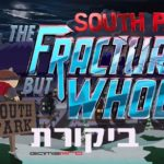 ביקורת משחק: South Park: The Fractured But Whole