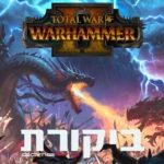 ביקורת: Total War: WARHAMMER 2