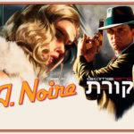 ביקורת: L.A Noire: Remasterd משחק מהפכני במבחן הזמן